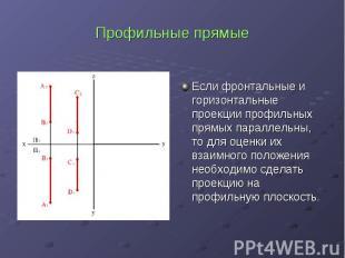 Профильные прямые Если фронтальные и горизонтальные проекции профильных прямых п