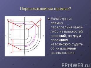 Пересекающиеся прямые? Если одна из прямых параллельна какой-либо из плоскостей