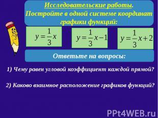 Исследовательские работы. Постройте в одной системе координат графики функций: О