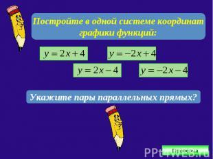 Постройте в одной системе координат графики функций: Укажите пары параллельных п