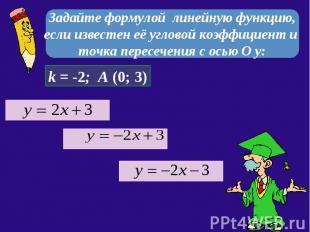 Задайте формулой линейную функцию, если известен её угловой коэффициент и точка