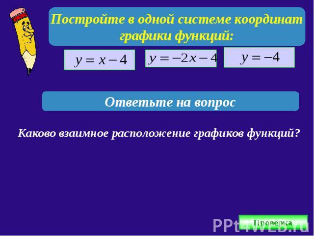 Постройте в одной системе координат графики функций: Ответьте на вопрос Каково взаимное расположение графиков функций?