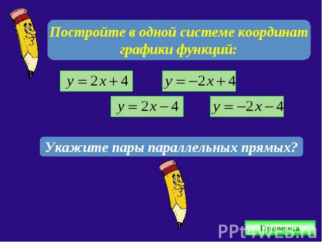 Постройте в одной системе координат графики функций: Укажите пары параллельных прямых?