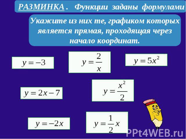 РАЗМИНКА . Функции заданы формулами Укажите из них те, графиком которых является прямая, проходящая через начало координат.