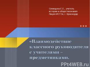 Синицына Е.Е., учитель истории и обществознания Лицея ИСТЭк, г. Краснодар «Взаим