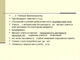 .... 2. Учебная деятельность. Преобладают отметки 5 4 3 2 Отношение к учению доб