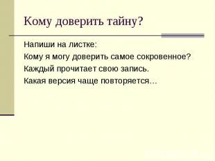 Кому доверить тайну? Напиши на листке: Кому я могу доверить самое сокровенное? К