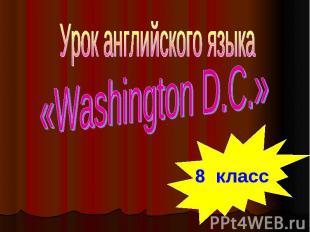Урок английского языка «Washington D.C.» 8 класс