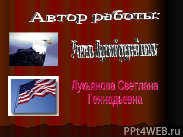 Автор работы: Учитель Ладской средней школы Лукьянова Светлана Геннадьевна