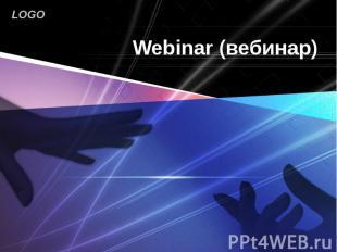 Webinar (вебинар)