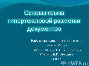 Основы языка гипертекстовой разметки документов Работу выполнил Пестов Григорий