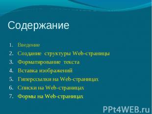 Содержание Введение Создание структуры Web-страницы Форматирование текста Вставк