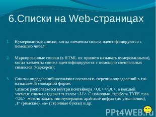 6.Списки на Web-страницах Нумерованные списки, когда элементы списка идентифицир