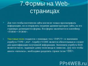7.Формы на Web-страницах Для того чтобы посетители сайта могли не только просмат