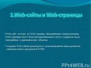 1.Web-сайты и Web-страницы Web-сайт состоит из Web-страниц, объединённых гиперсс