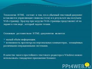 Технология HTML состоит в том, что в обычный текстовый документ вставляются упра