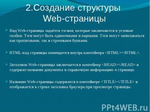 2.Создание структуры Web-страницы Вид Web-страницы задаётся тэгами, которые закл
