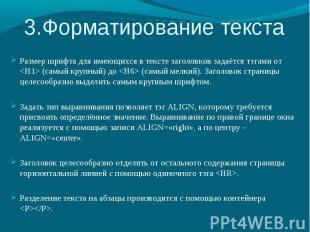3.Форматирование текста Размер шрифта для имеющихся в тексте заголовков задаётся