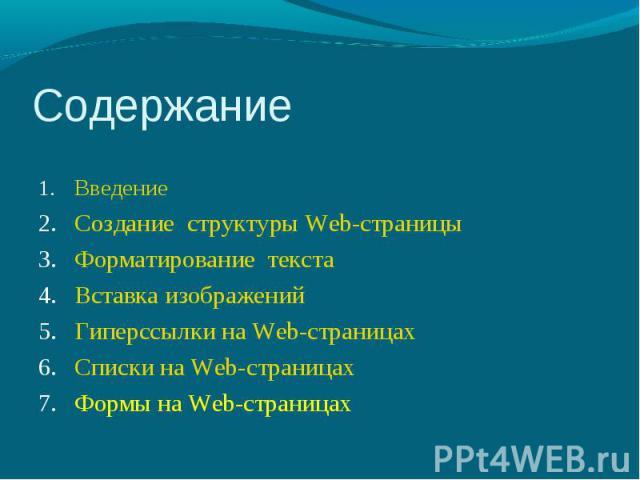 Содержание Введение Создание структуры Web-страницы Форматирование текста Вставка изображений Гиперссылки на Web-страницах Списки на Web-страницах Формы на Web-страницах