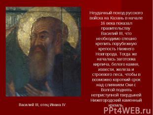 Неудачный поход русского войска на Казань в начале 16 века показал правительству