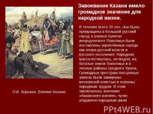 Завоевание Казани имело громадное значение для народной жизни. В течение всего 2