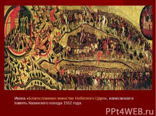 Икона «Благословенно воинство Небесного Царя», написанная в память Казанского по