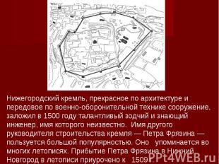 Нижегородский кремль, прекрасное по архитектуре и передовое по военно-оборонител