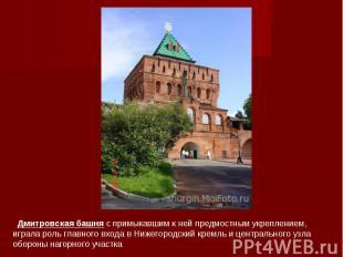 Дмитровская башня с примыкавшим к ней предмостным укреплением, играла роль главн