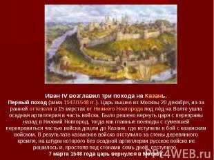 Иван IV возглавил три похода на Казань. Первый поход (зима 1547/1548гг.). Царь