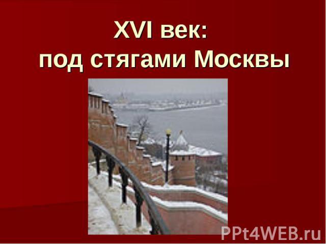 XVI век: под стягами Москвы