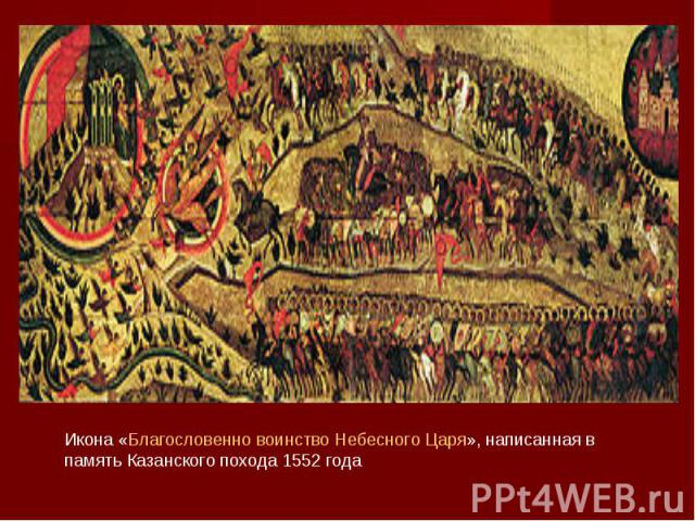 Икона «Благословенно воинство Небесного Царя», написанная в память Казанского похода 1552 года