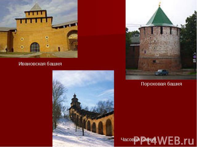 Ивановская башня Пороховая башня Часовая башня