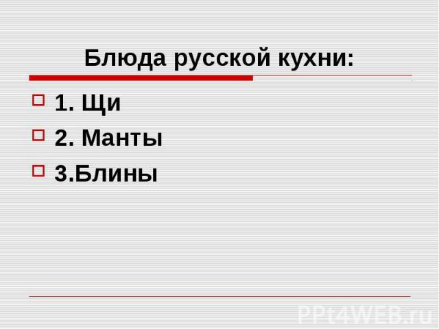 Блюда русской кухни: 1. Щи 2. Манты 3.Блины