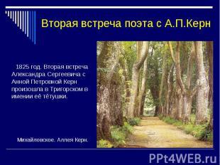 Вторая встреча поэта с А.П.Керн 1825 год. Вторая встреча Александра Сергеевича с