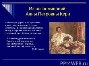 Из воспоминаний Анны Петровны Керн «Он пришел утром и на прощание принёс мне экз