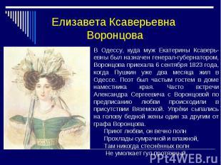 Елизавета Ксаверьевна Воронцова В Одессу, куда муж Екатерины Ксаверь- евны был н