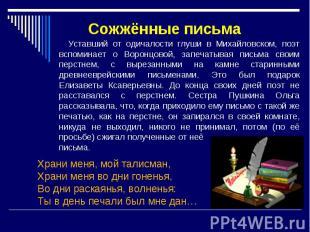 Сожжённые письма Уставший от одичалости глуши в Михайловском, поэт вспоминает о