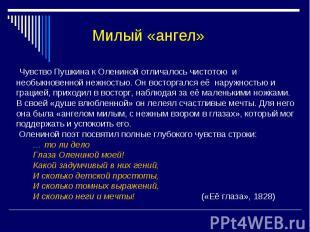 Милый «ангел» Чувство Пушкина к Олениной отличалось чистотою и необыкновенной не