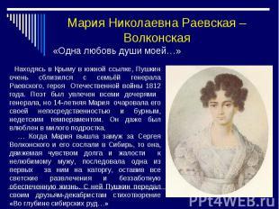 Мария Николаевна Раевская – Волконская «Одна любовь души моей…» Находясь в Крыму