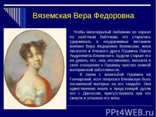 Вяземская Вера Федоровна Чтобы многокрылый любовник не порхал по залётным бабочк