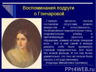 Воспоминания подруги о Гончаровой …Главную прелесть Натали составляли отсутствие