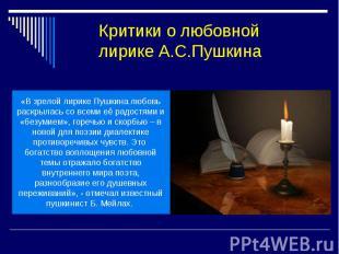 Критики о любовной лирике А.С.Пушкина «В зрелой лирике Пушкина любовь раскрылась