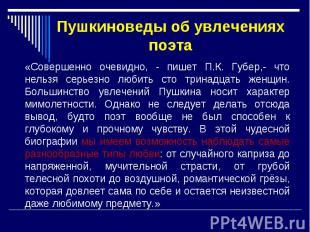 Пушкиноведы об увлечениях поэта «Совершенно очевидно, - пишет П.К. Губер,- что н