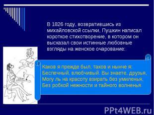 В 1826 году, возвратившись из михайловской ссылки, Пушкин написал короткое стихо