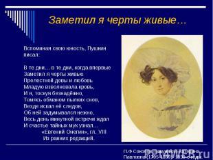 Заметил я черты живые… Вспоминая свою юность, Пушкин писал: В те дни… в те дни,