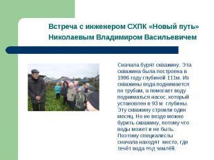 Встреча с инженером СХПК «Новый путь» Николаевым Владимиром Васильевичем Сначала