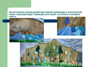 Мы изготовили своими руками персонажей и декорацию к экологической сказке «Корол