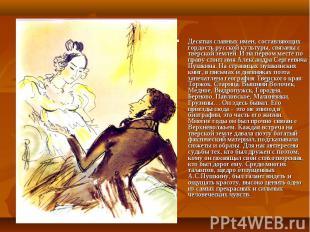 Десятки славных имен, составляющих гордость русской культуры, связаны с тверской