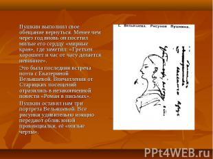 Пушкин выполнил свое обещание вернуться. Менее чем через год вновь он посетил ми