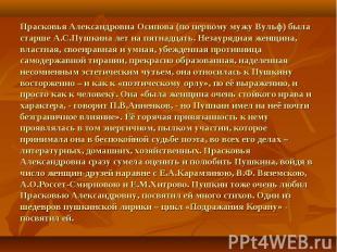 Прасковья Александровна Осипова (по первому мужу Вульф) была старше А.С.Пушкина